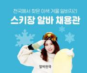 알바천국, 겨울 시즌 '스키장 알바 채용관' 론칭