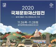 문화재산업 일자리 창출 위한 '문화재산업전' 26일 개막