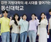 '취업 강자 동신대' 2년간 공기업·공무원 등 200여명 합격