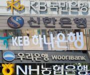 4대은행, 두달내 영업점 26곳 더 줄인다…점포 특화경쟁도 치열