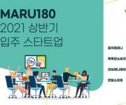 아산나눔재단, 창업지원센터 입주 스타트업 8곳 선정
