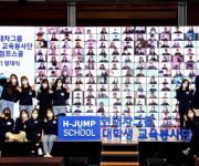 현대차그룹, '대학생 교육봉사단 H-점프스쿨' 8기 발대식