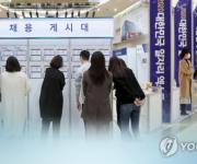 꽉 막힌 청년 취업…공공기관도 작년 신규채용 6천명 줄였다(종합)