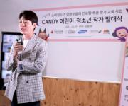 드림셰어링, CANDY 1기 발대식…개그맨 유상무 특강 진행