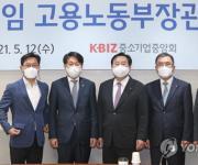 중소기업중앙회 찾은 안경덕 장관(왼쪽 두번째)