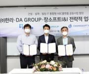 한라·DA·창소프트I&I 업무협약식