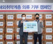 [게시판] 한국도로공사, 해외 취약계층에 의류 7천점 기부