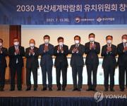 2030부산세계박람회 유치 닻 올렸다…유치위 창립총회(종합)