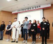 LG디스플레이, 예능·이공계 영재 청소년 초청 발표회