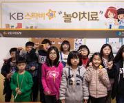 열린의사회·KB국민은행, 전국 지역아동센터서 놀이치료