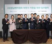 KEB하나은행-충남벤처협회 '벤처기업 지원' 협약