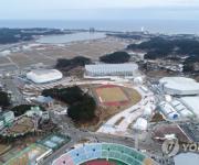 평창동계올림픽 준비…강원지역 경제에 긍정적인 영향