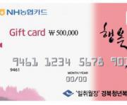 경북, 청년근로자에 연 100만원 복지카드 지급