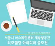 서울시아스피린센터, 개방형 공간 리모델링 아이디어 공모