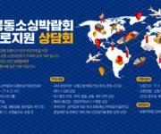 전국 우수상품 판로지원 박람회 내달 벡스코서 개최