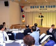 경기도, 서울서 반환 미군기지 투자설명회 열어