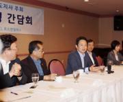 남경필 지사, LA 한인 경제단체 상대 '세일즈 경기'