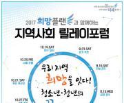 '2017 희망플랜 지역사회릴레이포럼' 14일 개막