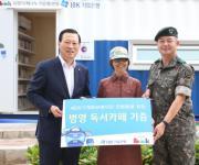 기업은행, 군부대에 '병영독서카페' 건립 지원
