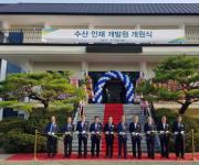 경주에 원전설비 전문 수산그룹 인재개발원 문 열어