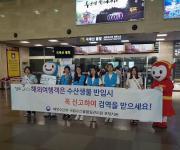 수품원, 여름철 수산생물 국경검역 홍보 강화