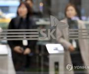 SK 통합지주사 출범2년…반도체·바이오 '미래먹거리' 확보