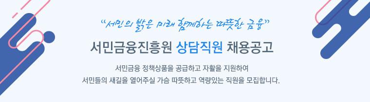 서민금융진흥원 상담직원 채용