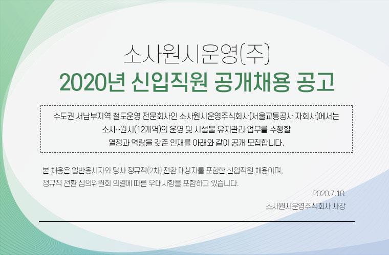 2020년 소사원시운영 경력직원(2차) 공개채용 공고