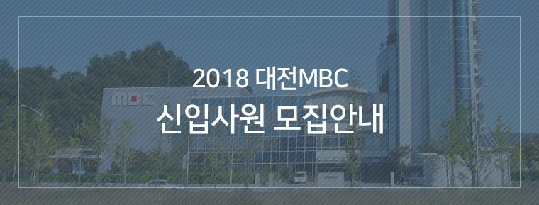 대전MBC 신입사원 모집안내