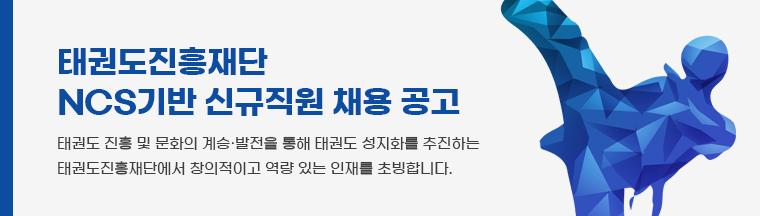 태권도진흥재단 NCS기반 신규직원 채용 공고