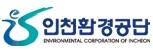 인천환경공단