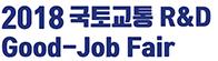 2018 국토교통 R&D Good-Job Fair