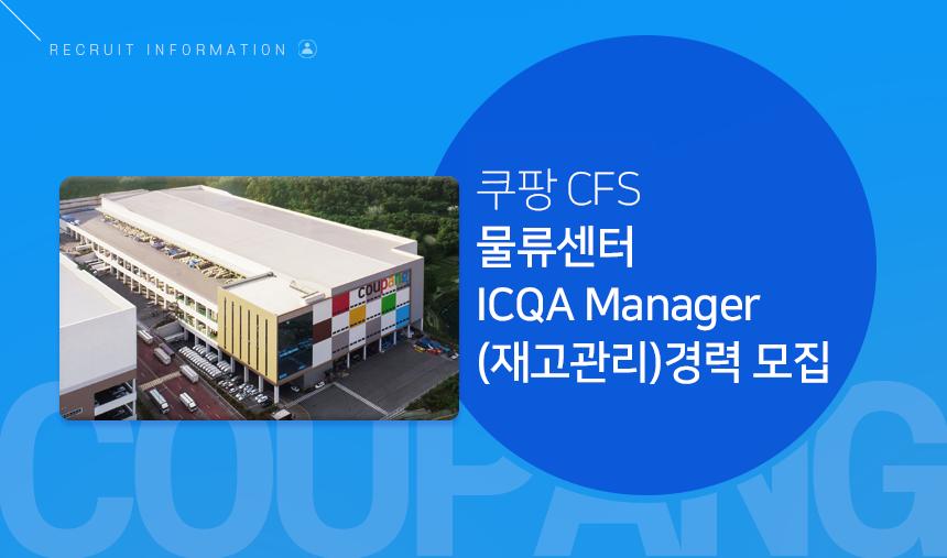 [쿠팡CFS]물류센터 ICQA Manager(재고관리) 경력 모집