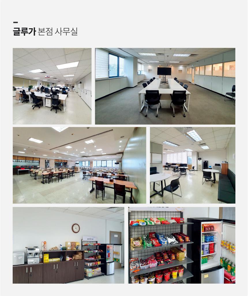 [글루가] 천안 본사 부문별(신입/경력) 채용