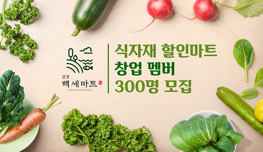 식자재 할인마트 창업 멤버 모집