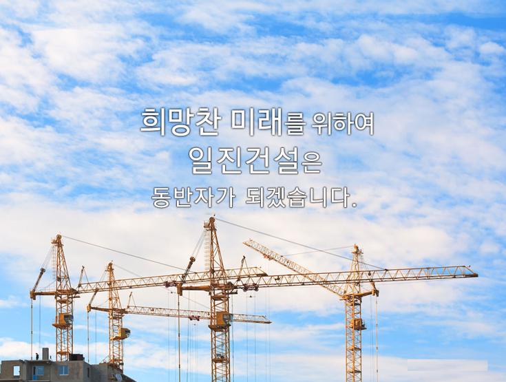 [일진그룹 건설계열사] 2021년 상반기 부문별 공개 채용