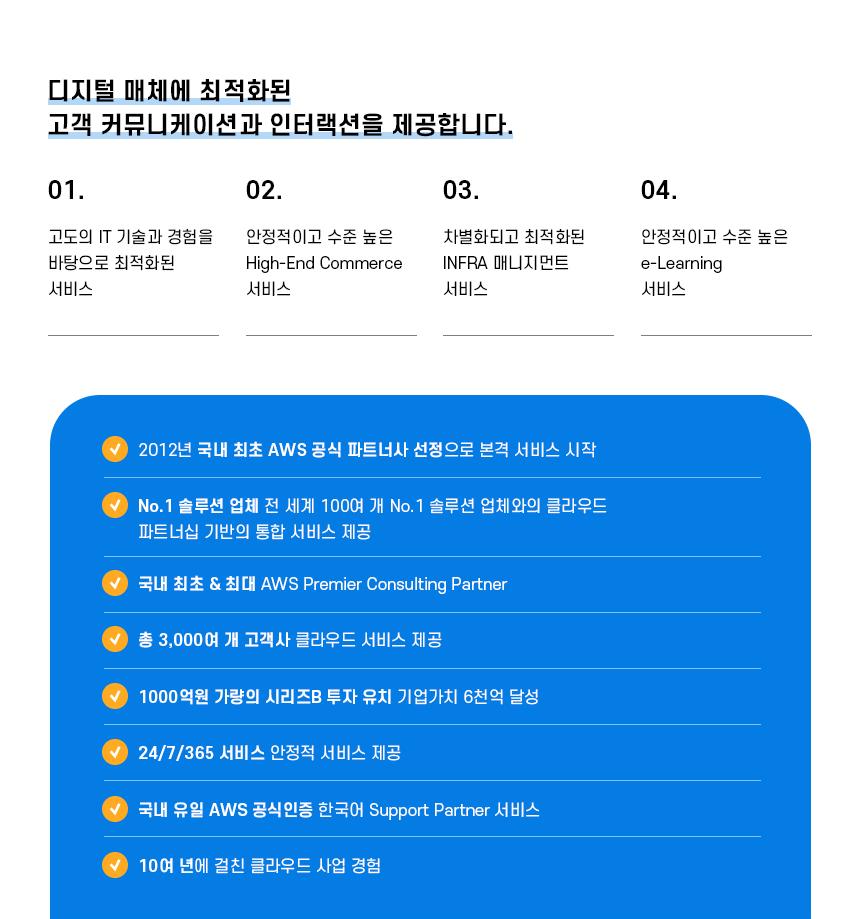 [메가존클라우드] 2021 상반기 신입 채용
