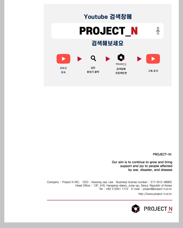 [대구] 국제 NGO 대면모금부 / 긴급구호캠페인 부분 공개채용
