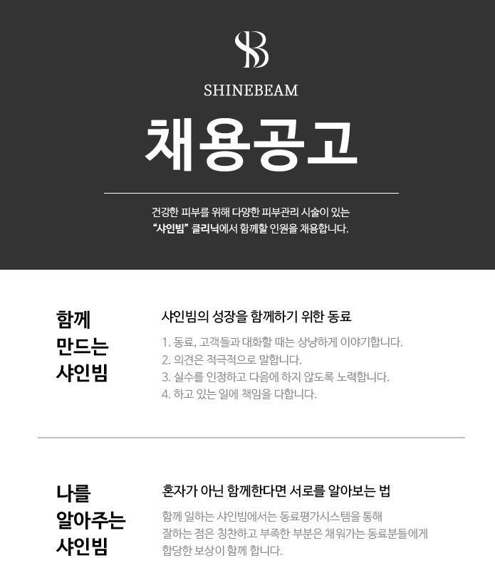 연 2800만[샤인빔 강남] 피부관리사 (간호조무사 지원 가능)