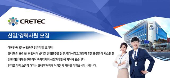전산직/해외마케팅/영업지원 신입 및 경력 모집