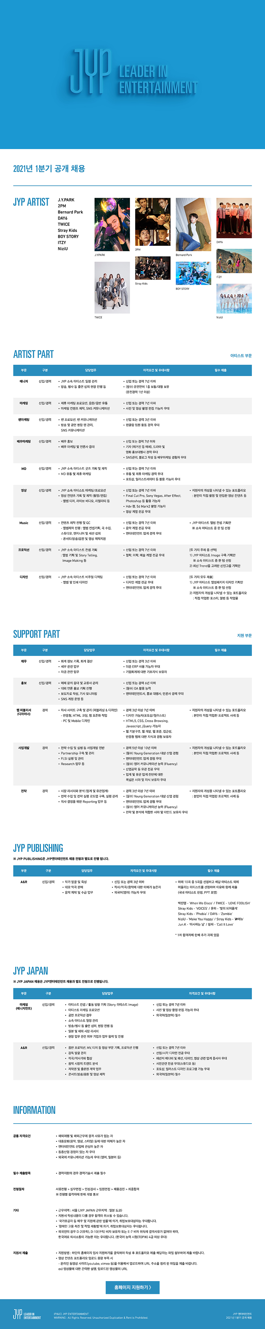 JYP엔터테인먼트 2021년 1분기 공개채용