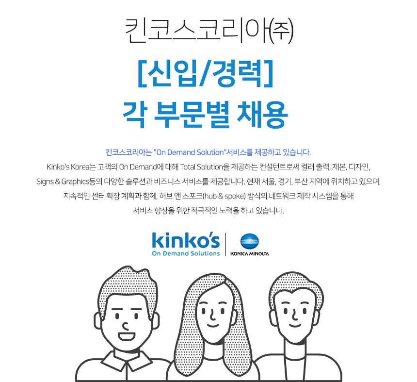 [신입/경력] 각 부문별 채용