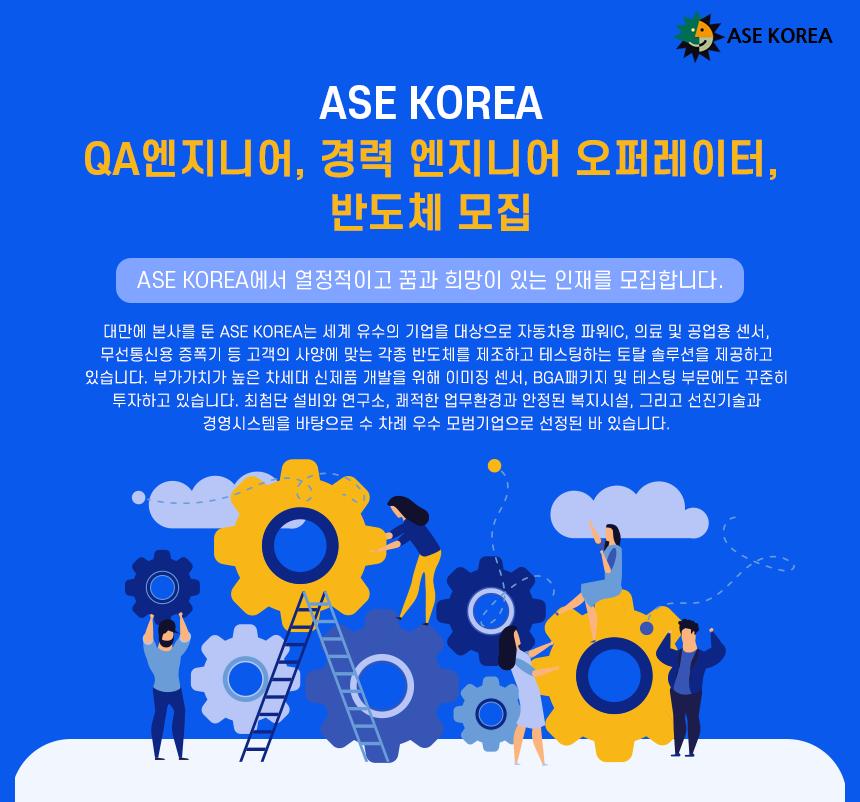 ASE KOREA QA엔지니어,경력 엔지니어 오퍼레이터, 반도체 모집