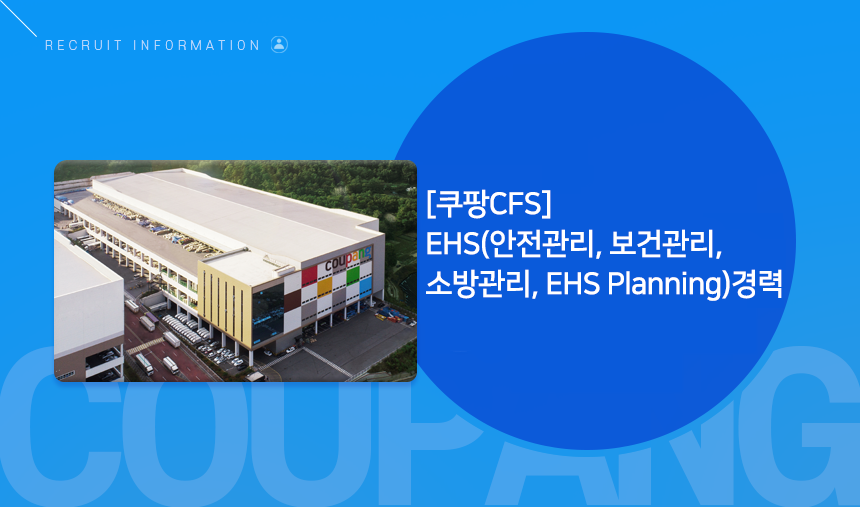 [쿠팡CFS]EHS(안전관리, 보건관리, 소방관리, EHS Planning)경력