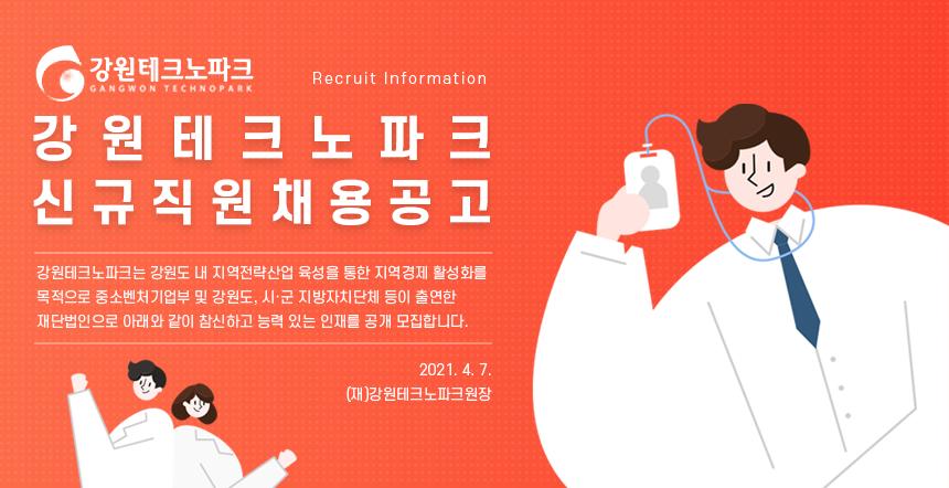 강원테크노파크 신규직원 채용공고