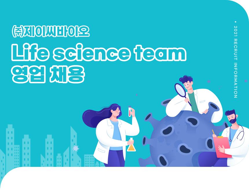 ㈜제이씨바이오  Life science team 영업 채용