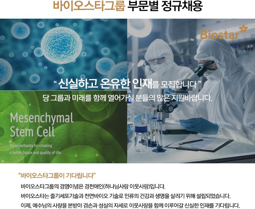 바이오스타그룹 부문별 정규 채용