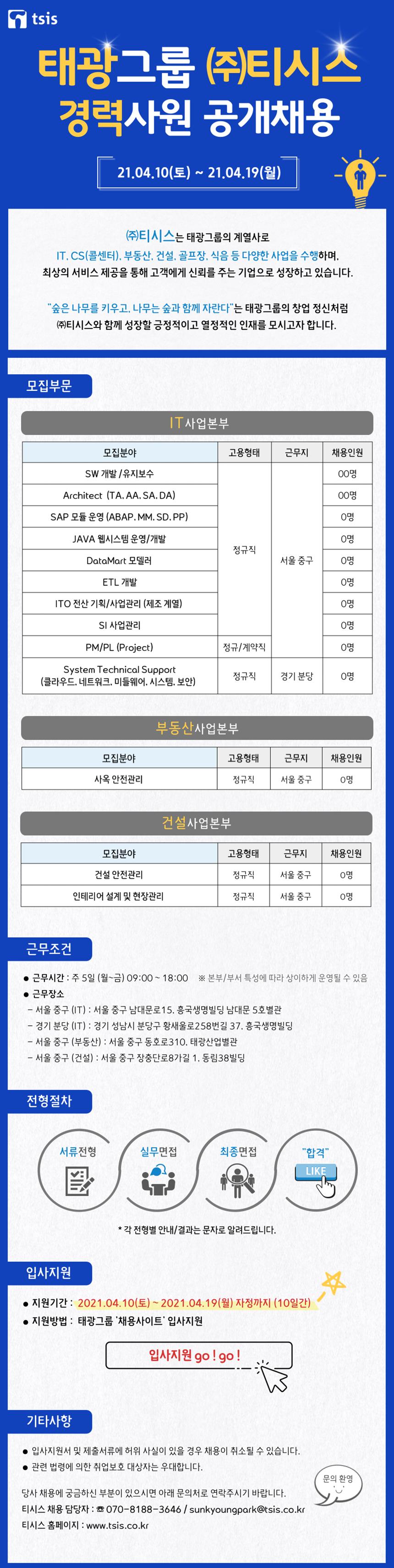태광그룹 ㈜티시스 경력사원 공개채용 (IT, 부동산, 건설)