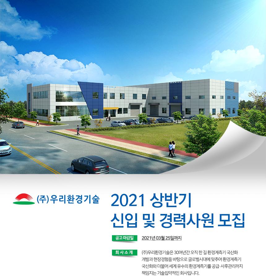2021 상반기 신입 및 경력사원 모집