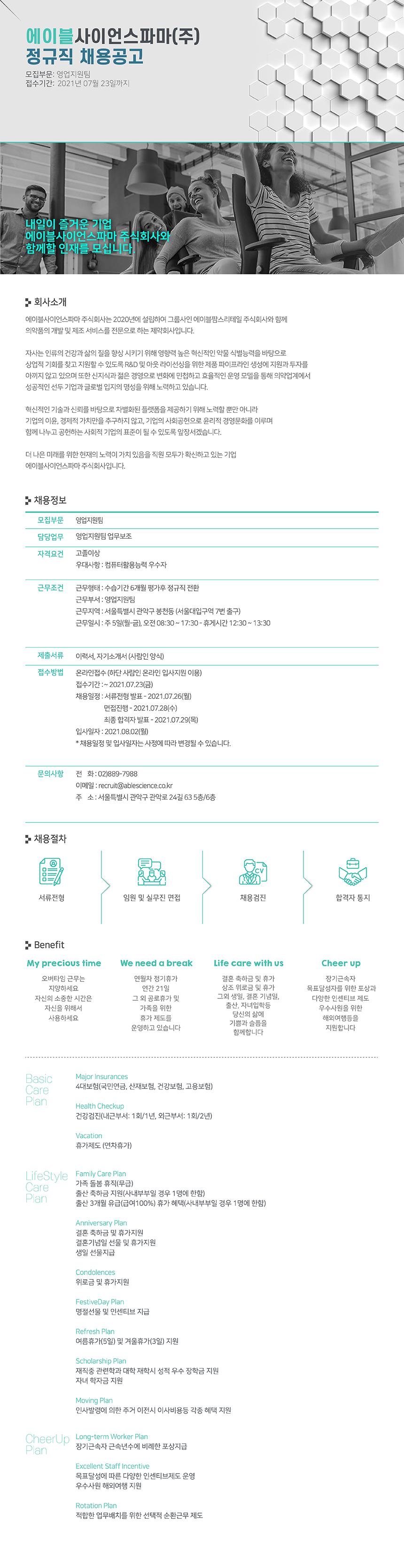 [정규직] 영업지원팀 신입 및 경력사원 채용